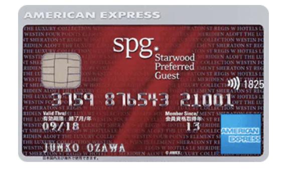 SPGアメックスカードを手に入れてどうだったのかの話