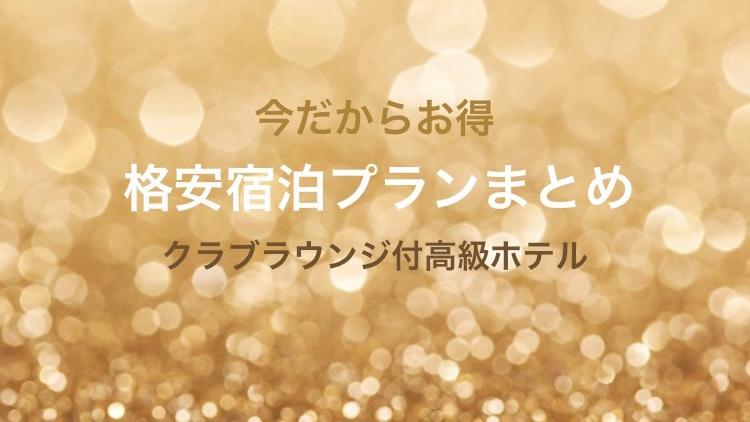 【GOTOトラベル東京追加】今だけ格安で泊まれるクラブラウンジ付き高級ホテルの超お得な宿泊プランまとめ(宿泊記付き)