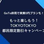 都民割・もっと楽しもう!TokyoTokyoキャンペーンがスタート!実質0円ありの超お得なプランご紹介